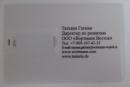 УФ нанесение чёрного текста на белую флэшку-визитку