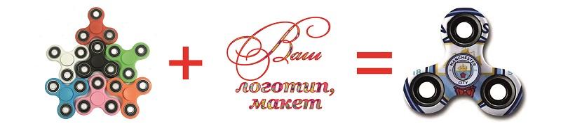 Спиннер антистресс с логотипом