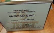 Памятный адрес. Сублимация на металле на деревянной клакете